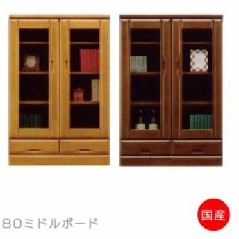 ポイント増量 サイドボード リビングボード フリーボード キャビネット ガラス 日本製 幅80cm 書棚 開き戸収納 シェルフ 収納 リビング収