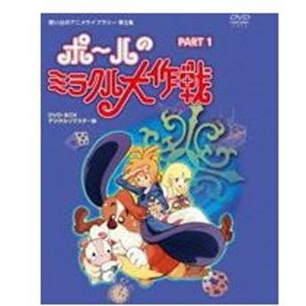 タツノコプロ創立50周年記念 想い出のアニメライブラリー 第3集 ポールのミラクル大作戦 PART I デジタルリマスター版 [DVD]