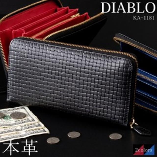 長財布 メンズ ラウンドウォレット 財布 本革 レザー ビジネス メッシュ調 使いやすい DIABLO ディアブロ 【KA-1181】