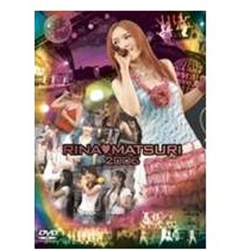 愛内里菜/里菜祭り2006 [DVD]