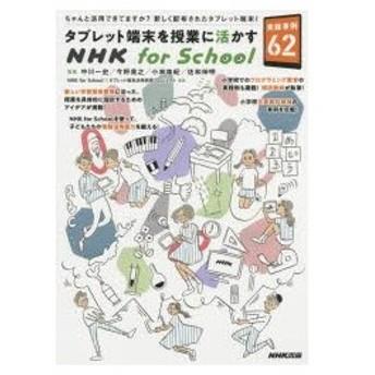タブレット端末を授業に活かすNHK for School実践事例62 ちゃんと活用できてますか新しく配布されたタブレット端末!