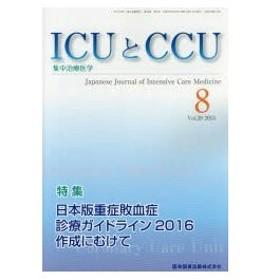ICUとCCU 集中治療医学 Vol.39No.8(2015-8)