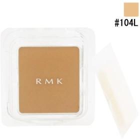 RMK (ルミコ) UVパウダーファンデーション (レフィル) #104L 11g RMK 化粧品