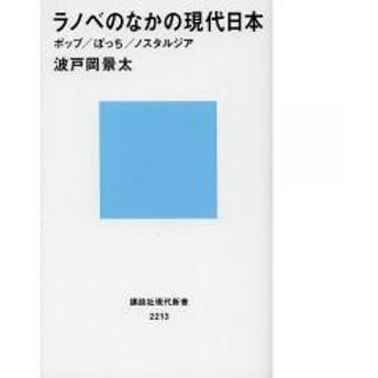 ラノベのなかの現代日本 ポップ/ぼっち/ノスタルジア/波戸岡景太