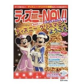 ディズニーNAVI'14ディズニー・クリスマスSPECIAL