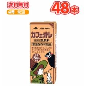 らくのうマザーズ カフェ・オ・レ 200ml紙パック 24本×2ケース