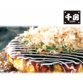 千房 お好み焼イカ豚ミックス (220g)×10枚セット