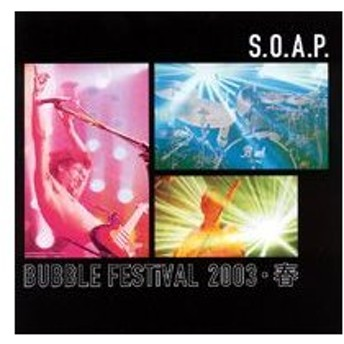 SONS OF ALL PUSSYS/BUBBLE FESTiVAL 2003・春 [DVD]