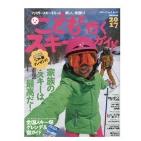 こどもと行くスキーガイド 2017