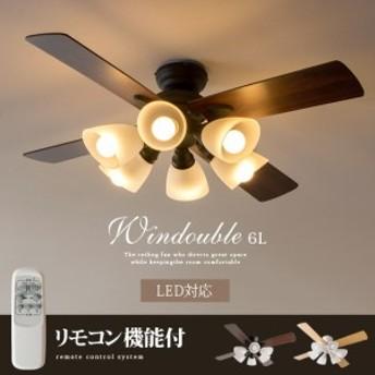 シーリングファン LED 対応 リモコン シーリングファンライト 8畳 10畳 6灯 オシャレ 天井照明 北欧 モダン 照明 リビング 寝室 ライト
