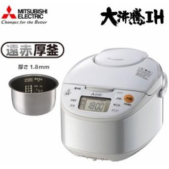 【送料無料】三菱 5.5合 IHジャー 炊飯器 大沸騰IH 遠赤厚釜 NJ-NH106-W ホワイト