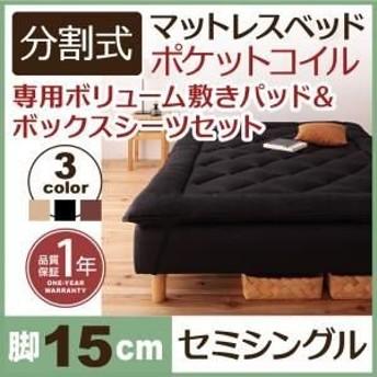 脚付きマットレスベッド セミシングルベッド 分割式 ポケットコイルマットレスタイプ 脚15cm 専用敷きパッドセット セミシングル