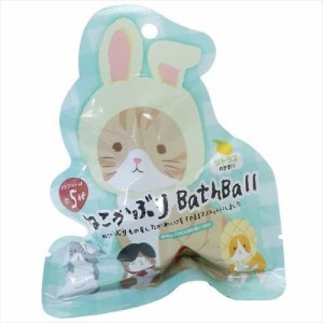ねこかぶり 入浴剤 マスコットが飛び出る バスボール ねこかぶり ネコ シトラスの香り かわいい グッズ