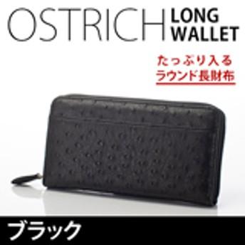 たっぷり入るオーストリッチ ラウンド長財布【ブラック】
