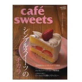 カフェ-スイーツ vol.157