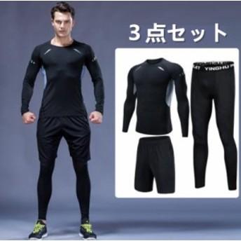 スポーツウェア メンズ 上下セット トレーニング ウェア ランニングウェア ウォーキング ヨガウェア 速乾 セットアップ 春 秋 ジム 吸汗