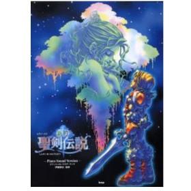 新約聖剣伝説-ピアノサウンドバージョン-オフィシャル・スコア・ブック