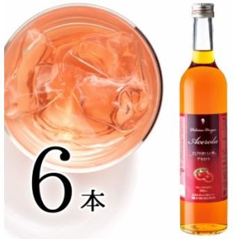 【飲む酢】【果実酢】おいしい酢 フルーツビネガー アセロラ 500ml 6本セットでとってもお得!