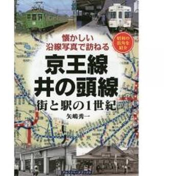 京王線・井の頭線 街と駅の1世紀 昭和の街角を紹介/矢嶋秀一