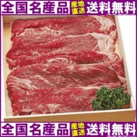 精肉の奥田 伊賀牛 もも すき焼き 250g (送料無料)