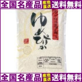 北海道 新ブランド米 ゆめぴりか 2kg (送料無料)