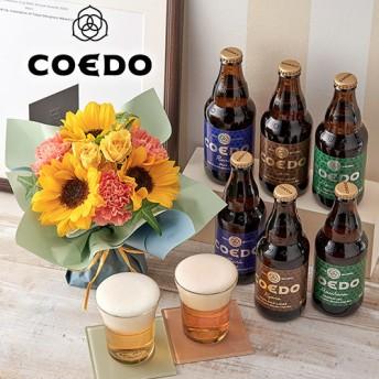 【日比谷花壇】コエドブルワリー「COEDOビールセット」とそのまま飾れるブーケ