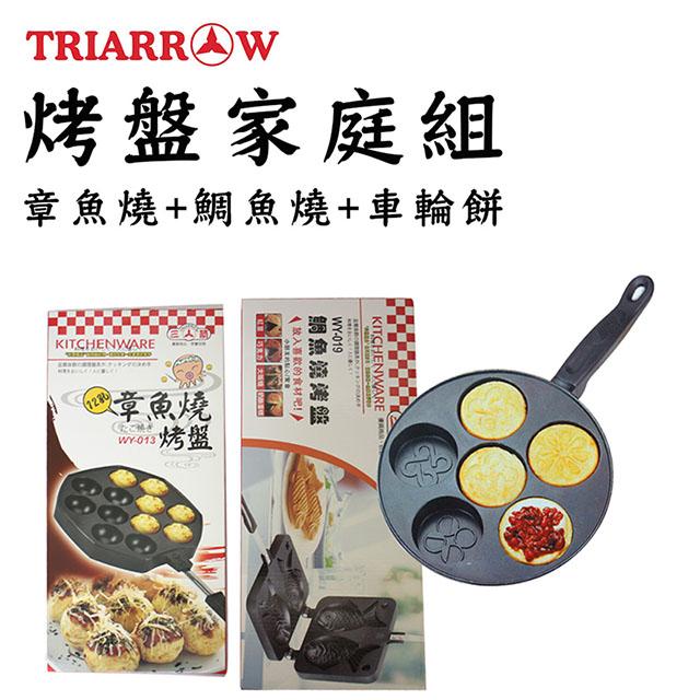三箭牌 烤盤家庭組(章魚燒+鯛魚燒+車輪餅)WY-013+WY-019+WY-016