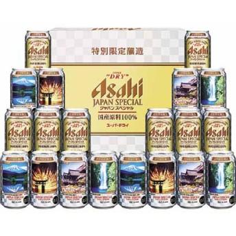 <アサヒ>スーパードライジャパンスペシャルデザインJSD-5 ビール