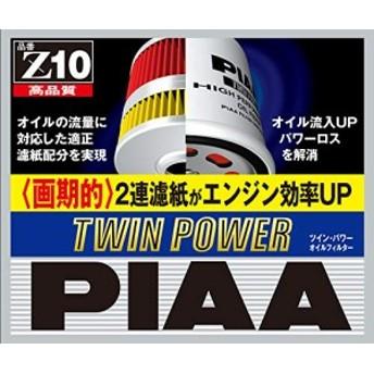 新品 PIAA ( ピア ) オイルフィルター 【ツインパワー】 三菱イスズ車用 Z10 在庫限り