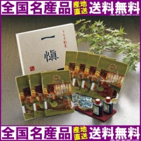うなぎ割烹「一愼、」 特製 蒲焼 UCI067 送料無料