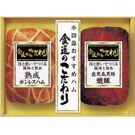 小田急おすすめハム食通のこだわり RP-401 ハム・焼豚・精肉・肉加工品