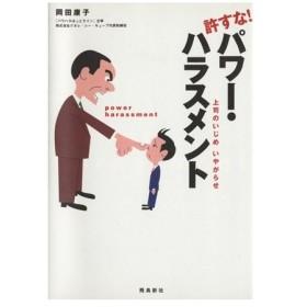 許すな!パワー・ハラスメント 上司のいじ/岡田康子(著者)