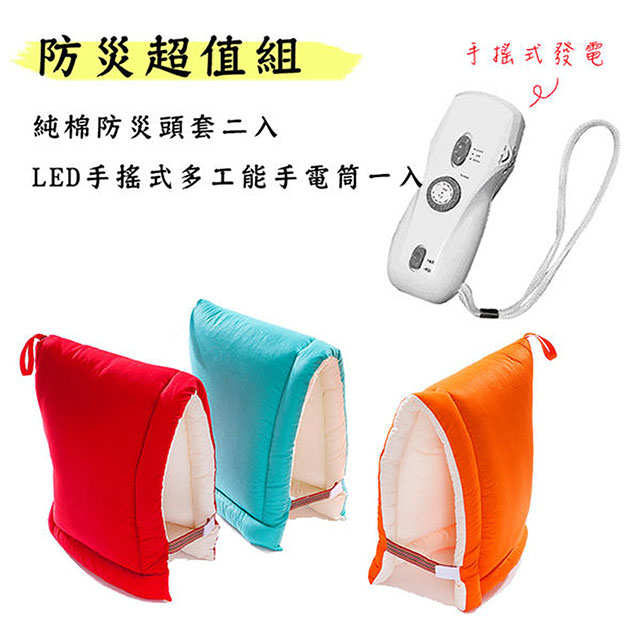 防災超值組 純棉防災頭套二入+LED手搖式多工能手電筒一入