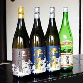 早瀬浦純米大吟醸 1.8L×1本・大吟醸 1.8L×2本・純米吟醸越の雫 1.8L×1本のセット