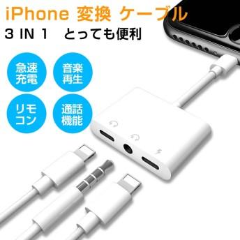 iPhone イヤホン変換ケーブル 3in1 充電 音楽 同時 充電ケーブルiPhone 8 /8 Plus 充電 変換 アダプタ 急速充電 1本3役 アイフォン イヤホンジャック ケーブル
