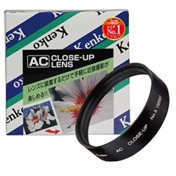 新品 Kenko レンズフィルター AC クローズアップレンズ No.5 52mm 近接撮影用 352069 在庫限り