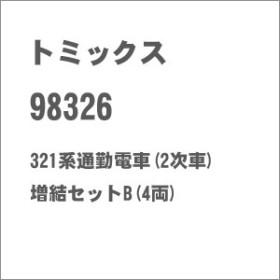 トミックス (N) 98326 321系通勤電車(2次車)増結セットB(4両) 98326 321ケイ2ジシヤゾウケツB4R【返品種別B】