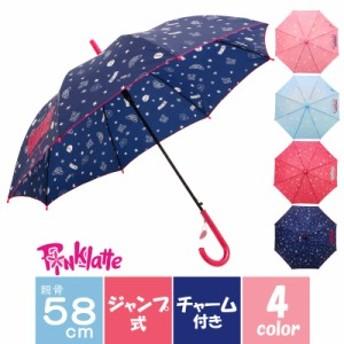 傘 キッズ 雨傘 アンブレラ レイングッズ パラソル ネーム ピンクラテ PINKLATTE チャーム マジックテープ 雨具 女の子 キッズ 子供 通学