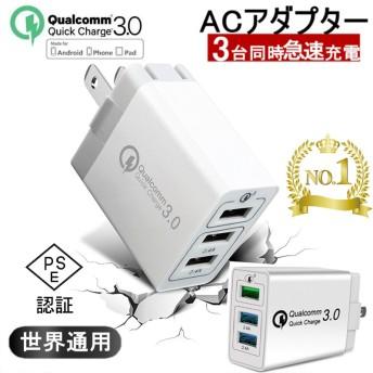 acアダプター USB3ポート 高速充電 USB電源アダプター スマホ充電器 Quick Charge 3.0 チャージャー USB急速充電器 2.4A超高出力 スマホ充電 高品質 PSE認証