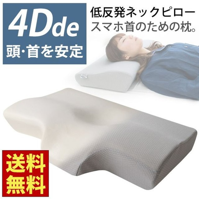 枕 まくら 低反発枕 4D de 頭・首を安定 ネックプラスピロー2 波型 ウェーブ 立体構造 頚椎サポート 低反発まくら 快眠枕