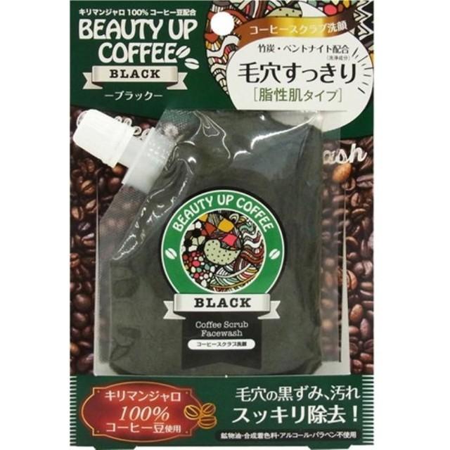ビューティーアップコーヒー スクラブ ブラック(80g)