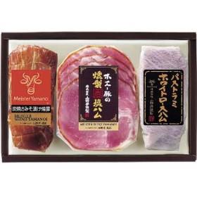 <マイスター山野井>炭焼きみそ漬け焼豚とロースハムYE-30 ハム・焼豚・精肉・肉加工品