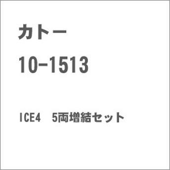 カトー (N) 10-1513 ICE4 5両増結セット カトー 10-1513 ICE4 ゾウケツ 5R【返品種別B】