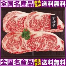 宮崎牛 ロースステーキ MRステーキ600 【送料無料】
