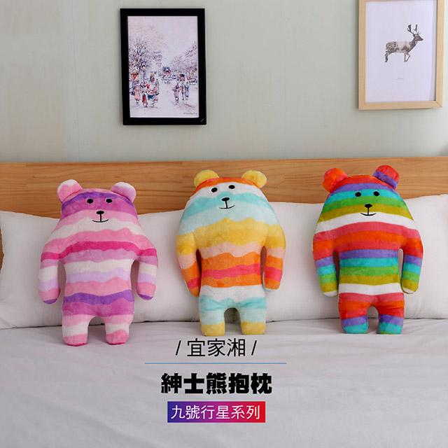 宜家湘 九號行星-紳士熊抱枕