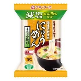 アマノフーズ にゅうめん 減塩まろやか鶏だし 14.5g レトルト・缶詰・飲料