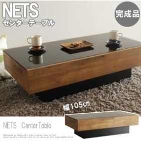 Nets ネッツ センターテーブル (モダン 机 リビングテーブル ガラス 北欧 ローテーブル 木製 高品質)