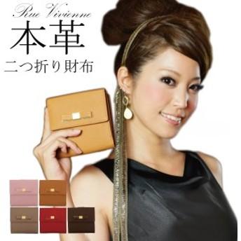 送料無料 Rue Vivienne 財布 レディース 二つ折財布 レディース プレミアムレザー リボン かわいい お財布 ブラン