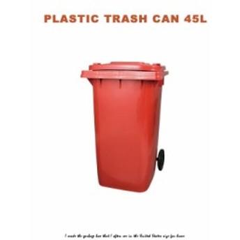 【ゴミ箱】ダルトン DULTON プラスチックトラッシュカン (45L) [100-146] ■ 大容量 ふた付き キャスター付き アメリカン雑貨 【送料無料