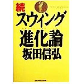 続・スウィング進化論(続) ゴルフダイジェストの本/坂田信弘(著者)